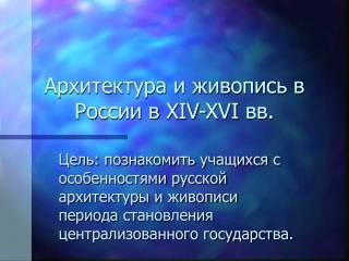 Архитектура и живопись в России в  XIV-XVI  вв.