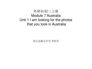外研社初三上册 Module 7 Australia Unit 1 I am looking for the photos  that you took in Australia