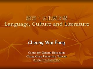 語言、文化與文學 Language, Culture and Literature
