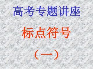 高考专题讲座 标点符号 (一)