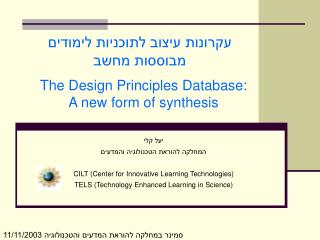 עקרונות עיצוב לתוכניות לימודים מבוססות מחשב