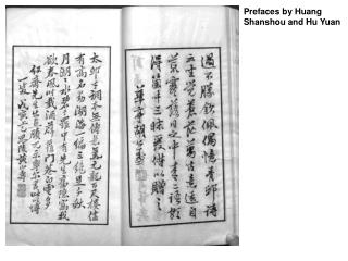Prefaces by Huang  Shanshou and Hu Yuan
