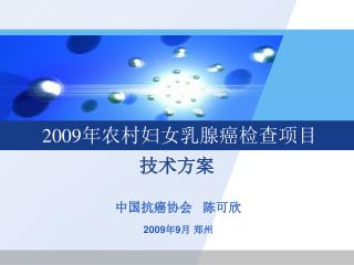 2009 年农村妇女乳腺癌检查项目