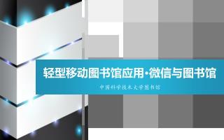 轻型移动图书馆应用 · 微信与图书馆 中国科学技术大学图书馆