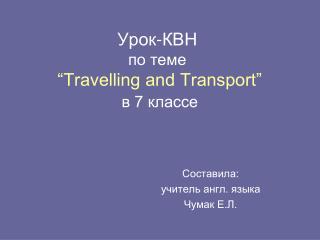 """Урок-КВН  по теме """"Travelling and Transport"""" в 7 классе"""