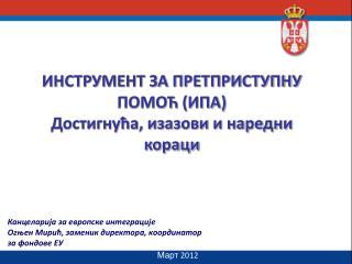 Канцеларија за европске интеграције  Огњен Мирић, заменик директора, координатор за фондове ЕУ