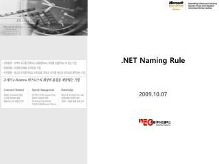 .NET Naming Rule 2009.10.07