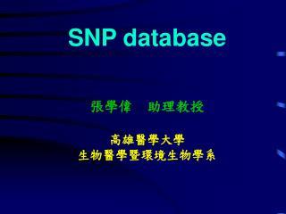 SNP database 張學偉  助理教授 高雄醫學大學 生物醫學暨環境生物學系