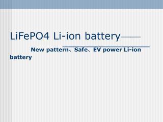LiFePO4 Li-ion battery —— New pattern 、 Safe 、 EV power Li-ion battery