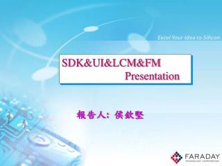 SDK&UI&LCM&FM                          Presentation