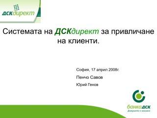 Системата на ДСК директ за привличане на клиенти.