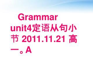 Grammar  unit4 定语从句小节  2011.11.21  高一。 A