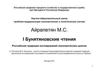 Научно-образовательный центр  проблем модернизации экономических и политических систем