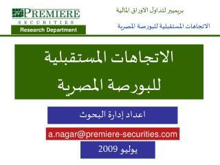 بريميير لتداول الاوراق المالية الاتجاهات المستقبلية للبورصة المصرية