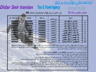Didar Seir Iranian