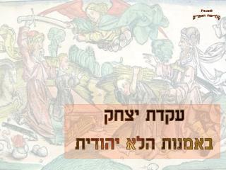 עקדת יצחק באמנות הלא יהודית