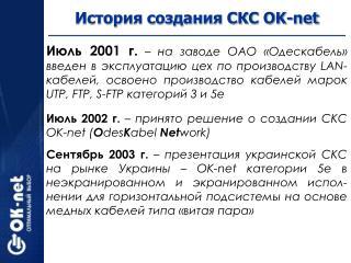 История создания СКС OK-net