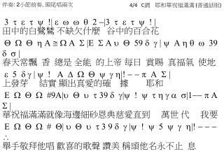 4/4   C 調    耶和華祝福滿滿  ( 普通話版 )