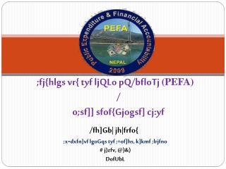 ; fj { hlgs vr {  tyf ljQLo pQ / bfloTj (PEFA)   /  o;sf ]]  sfof { Gjogsf ]  cj:yf