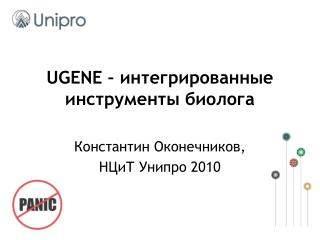 UGENE – интегрированные инструменты биолога