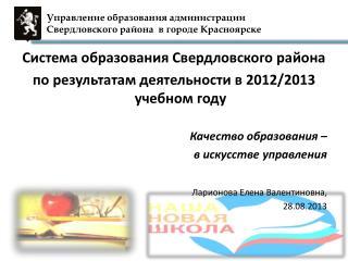 Управление образования администрации  Свердловского района  в городе Красноярске