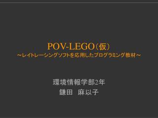 POV-LEGO (仮) ~レイトレーシングソフトを応用したプログラミング教材~