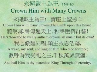 來擁戴主為王   S248-1/5 Crown Him with Many Crowns