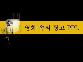 영화 속의 광고  PPL