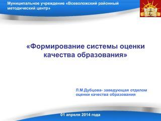 «Формирование системы оценки качества образования»