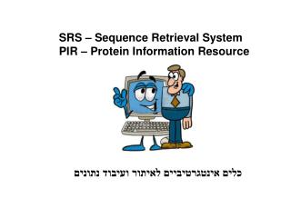 SRS � Sequence Retrieval System PIR � Protein Information Resource