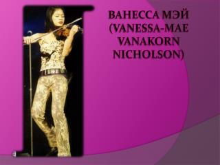 Ванесса  Мэй ( Vanessa-Mae Vanakorn Nicholson )