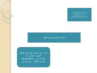 دولة الإمارات العربية المتحدة  وزارة التربية  و  التعليم  مدرسة دبا الفجيرة للتعليم ثانوي