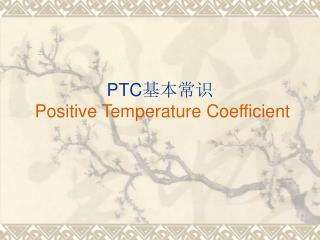 PTC 基本常识 Positive Temperature Coefficient