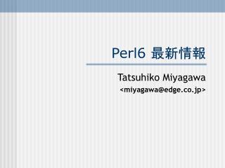 Perl6  最新情報