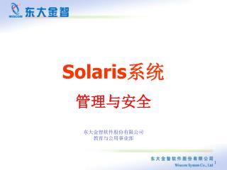 Solaris 系统 管理与安全