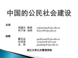 中国的公民社会建设