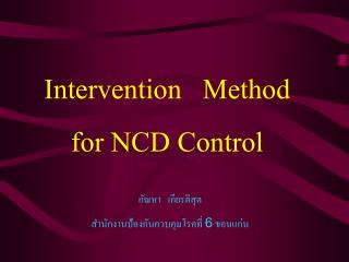 Intervention   Method  for NCD Control