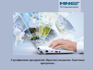 Сертификация предприятий. Практика внедрения. Грантовые  программы.