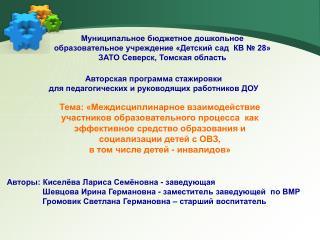 Авторская программа стажировки  для педагогических и руководящих работников ДОУ