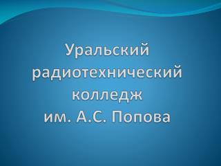 Уральский радиотехнический колледж  им. А.С. Попова