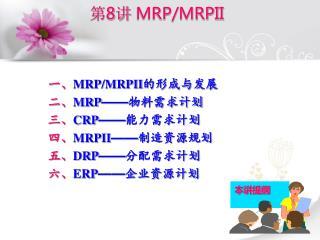 第 8 讲  MRP/MRPII