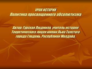 ТЕМА:  ПОЛИТИКА ПРОСВЕЩЕННОГО АБСОЛЮТИЗМА В СТРАНАХ ЕВРОПЫ