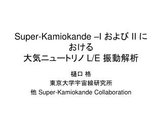 Super-Kamiokande –I  および  II  における 大気ニュートリノ  L/E  振動解析