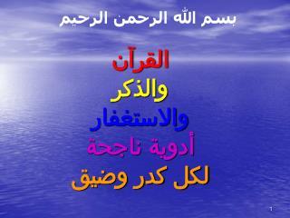القرآن والذكر والاستغفار أدوية ناجحة لكل كدر وضيق