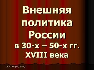 Внешняя политика России в  3 0-х – 50-х гг. XVIII  века