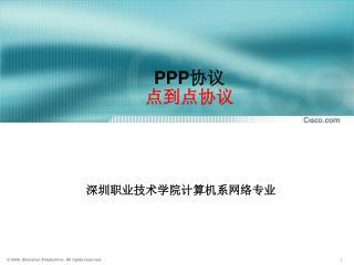 PPP 协议 点到点协议