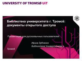 Библиотека университета г. Тромсё: документы открытого доступа