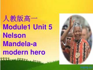 人教版高一 Module1 Unit 5 Nelson Mandela-a modern hero