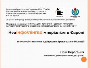"""Юрій Пероганич Виконавчий директор ГО """"Вікімедіа Україна"""""""