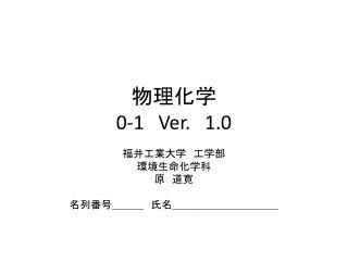 物理化学 0-1 Ver. 1.0